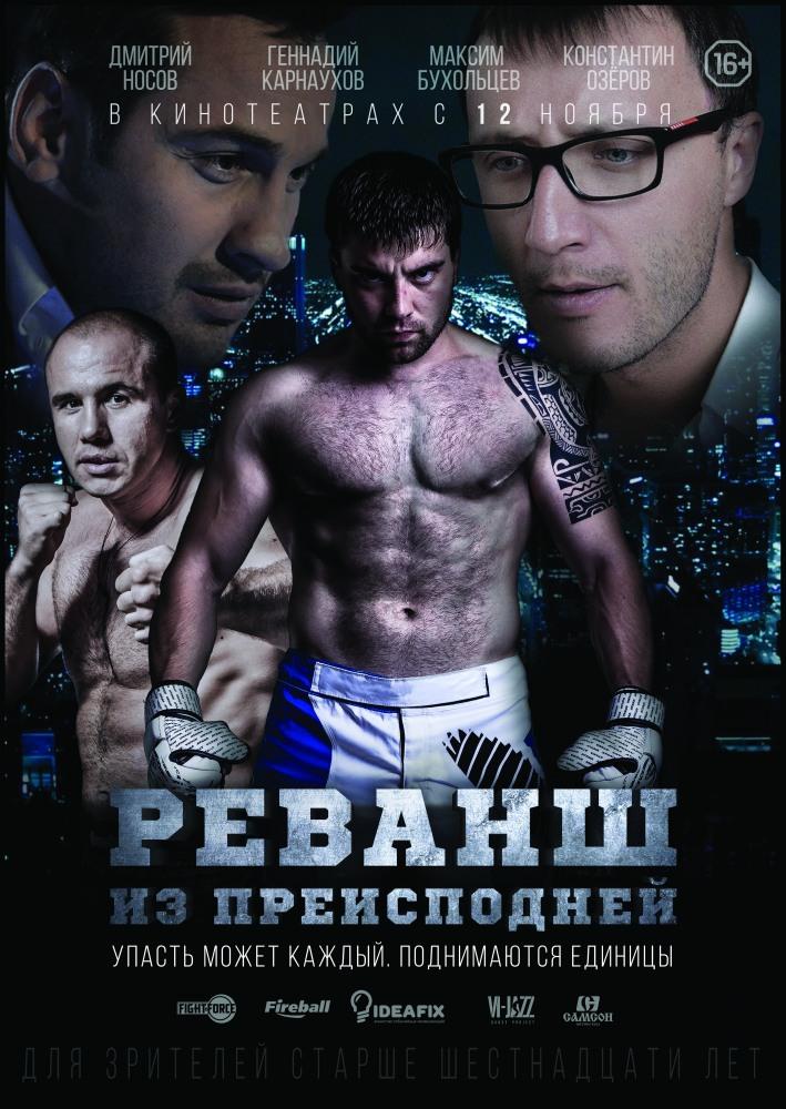«Бой С Тенью 2: Реванш» — 2007