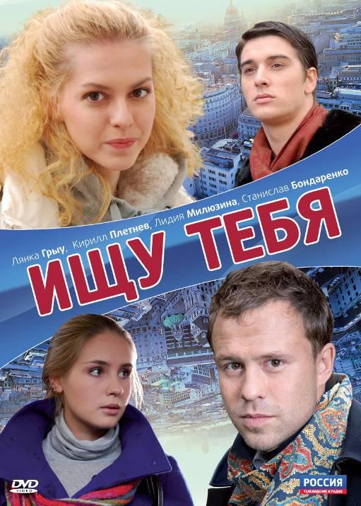 «Кино Ютуб Мелодрамы Русские» — 2006