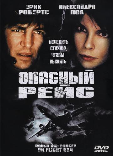 Фильм Опасный Рейс 2001