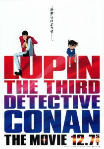 Фильм онлайн Люпен III против детектива Конана - Lupin the Third vs. Detective Conan: The Movie - 2013