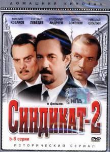 Синдикат-2  (мини-сериал) (1980)
