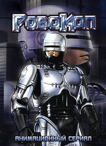 Робокоп (сериал) (1988 (1 сезон))
