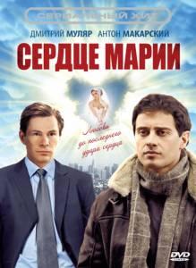 Сердце Марии (сериал 2010 – 2011) (2010 (1 сезон))
