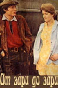 Фильм От зари до зари (1975) - актеры и роли - советские ...