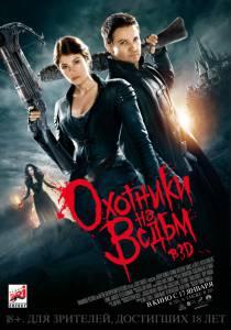 Охотники на ведьм (2012)
