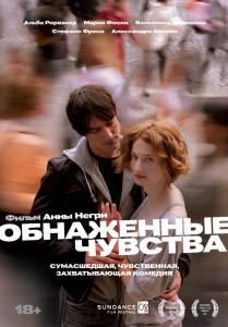 Обнаженные чувства (2008)