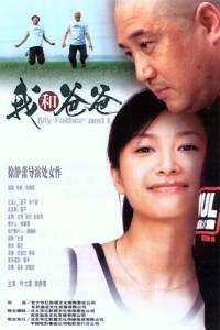 Мой отец ия (2003)