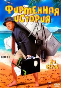 Фирменная история (сериал) (2005)