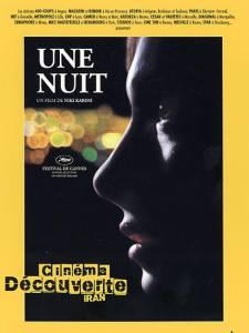 Одна ночь (2005)
