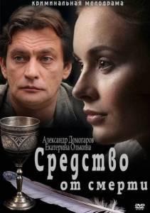 Средство от смерти (сериал) (2012)