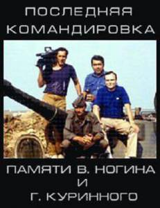Последняя командировка (ТВ) (2011)