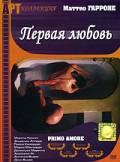 Первая любовь (2003)
