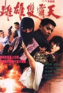 Это деньги (1990)