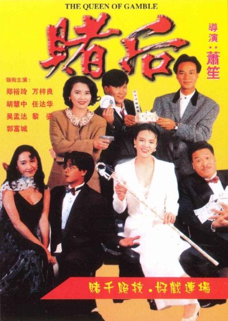 Mung Seng See Fan [1992]