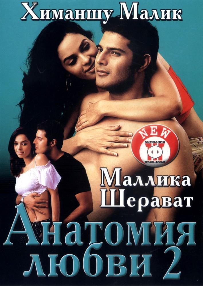 Любовный треугольник 1993 индийский фильм смотреть онлайн